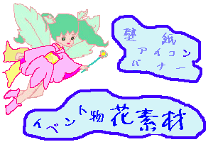 fairy☆SOZAI