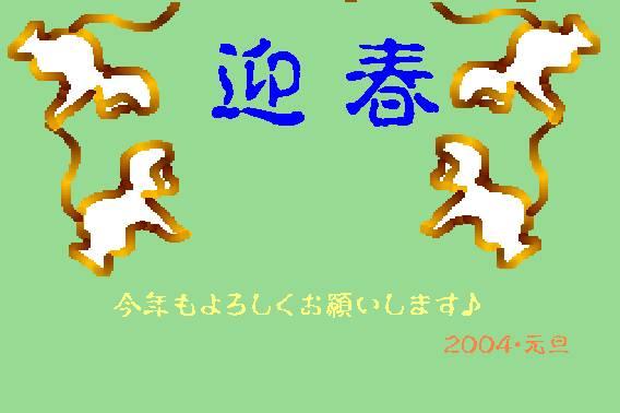 2004申